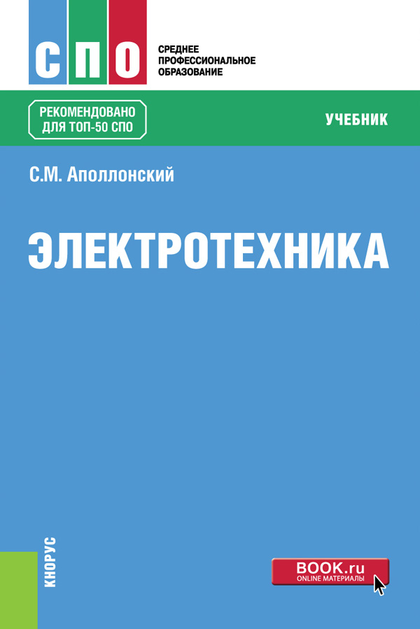 С. М. Аполлонский Электротехника прошин в м электротехника для неэлектротехнических профессий учебник