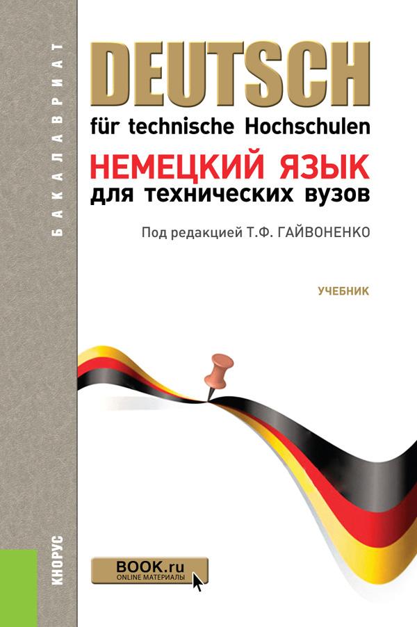 Немецкий для студентов решебник язык технических вузов по