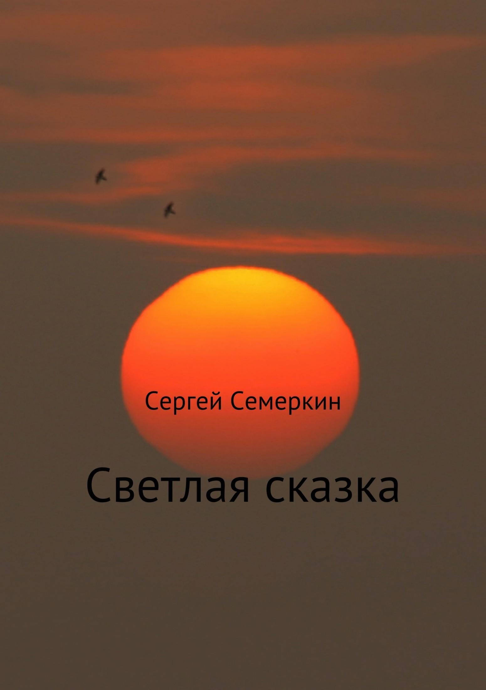 Сергей Владимирович Семеркин Светлая сказка анна острикова светлая мрачность