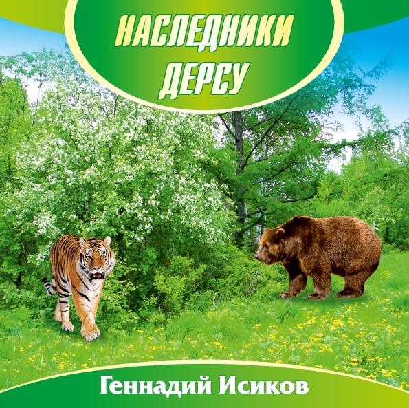 Геннадий Исиков Наследники Дерсу геннадий исиков наследники дерсу