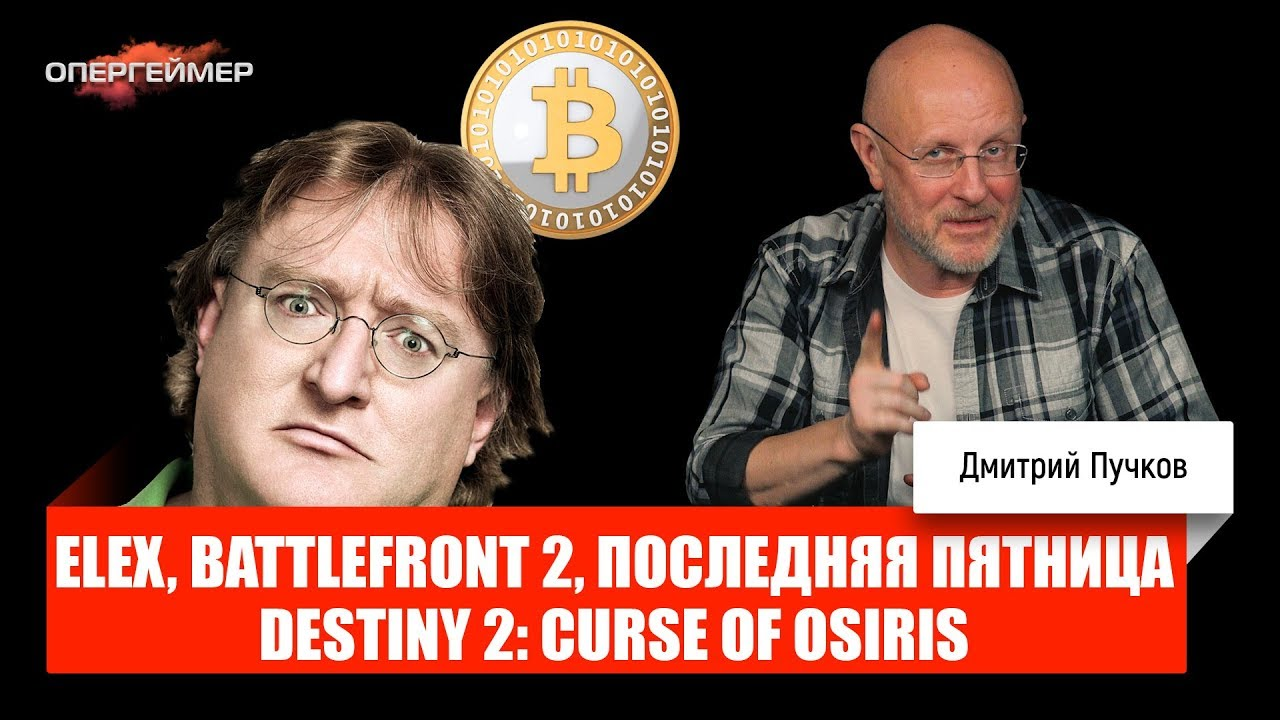 Дмитрий Goblin Пучков Гейб Ньюэлл против биткойнов, Elex, Battlefront 2, Destiny 2: Curse of Osiris цена