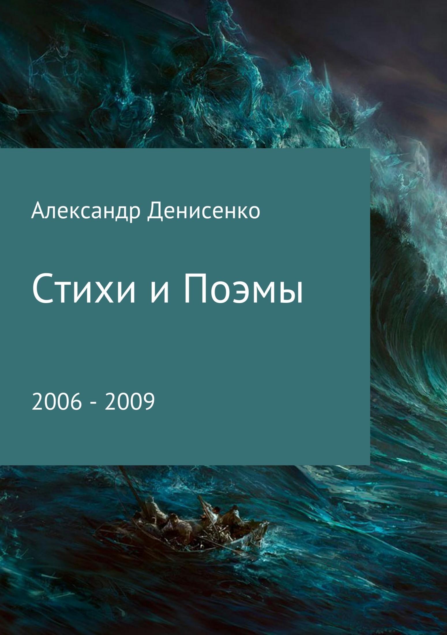 Александр Александрович Денисенко Стихи и поэмы свитшот element element el003ewtia11