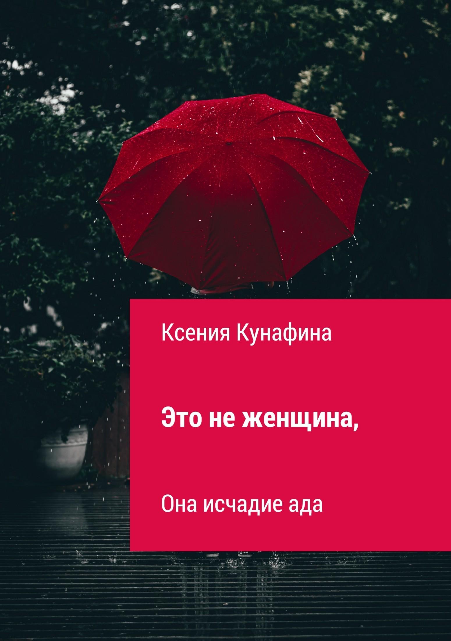 Фото - Ксения Сергеевна Кунафина Это не женщина, она исчадие ада евгения сергеевна паризьена ничтожество 2 подороге изада…
