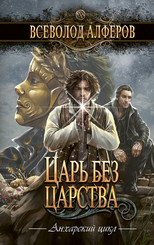 tsar bez tsarstva