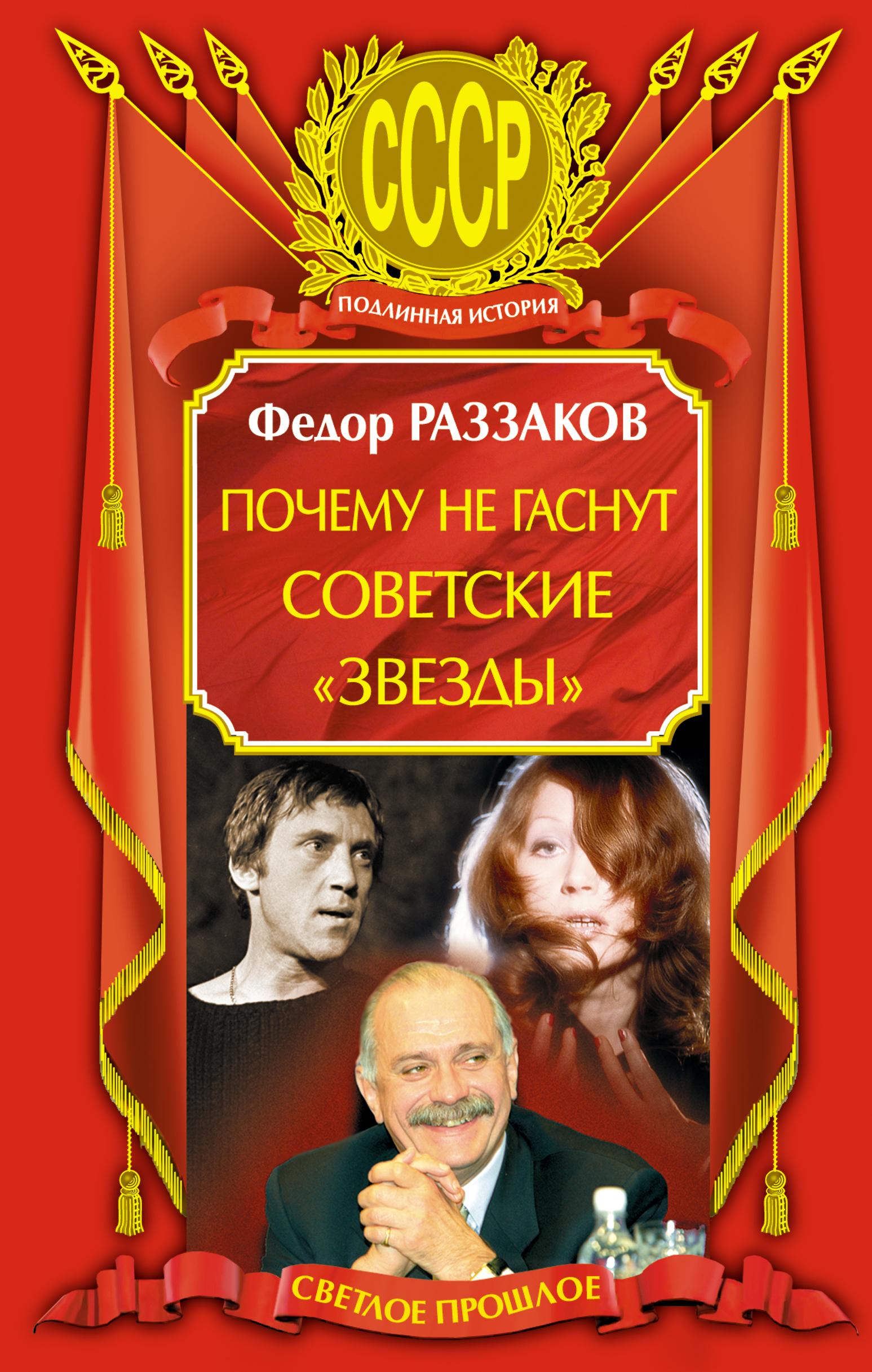 Почему не гаснут советские «звезды»