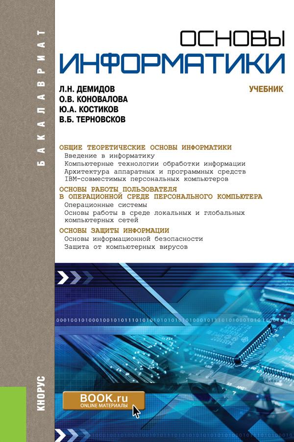 О. В. Коновалова Основы информатики ks v2 welcom chime bell sensor