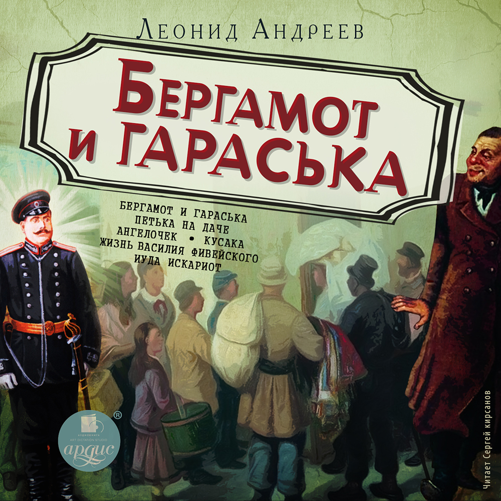 Леонид Андреев Баргамот и Гараська андреев л иуда искариот