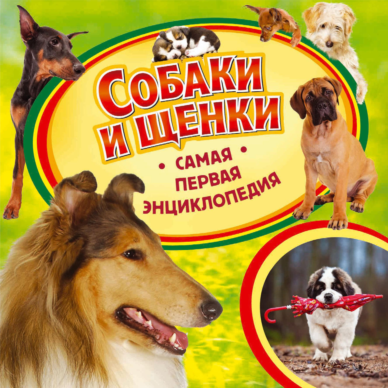Ирина Травина Собаки и щенки ирина травина тело человека