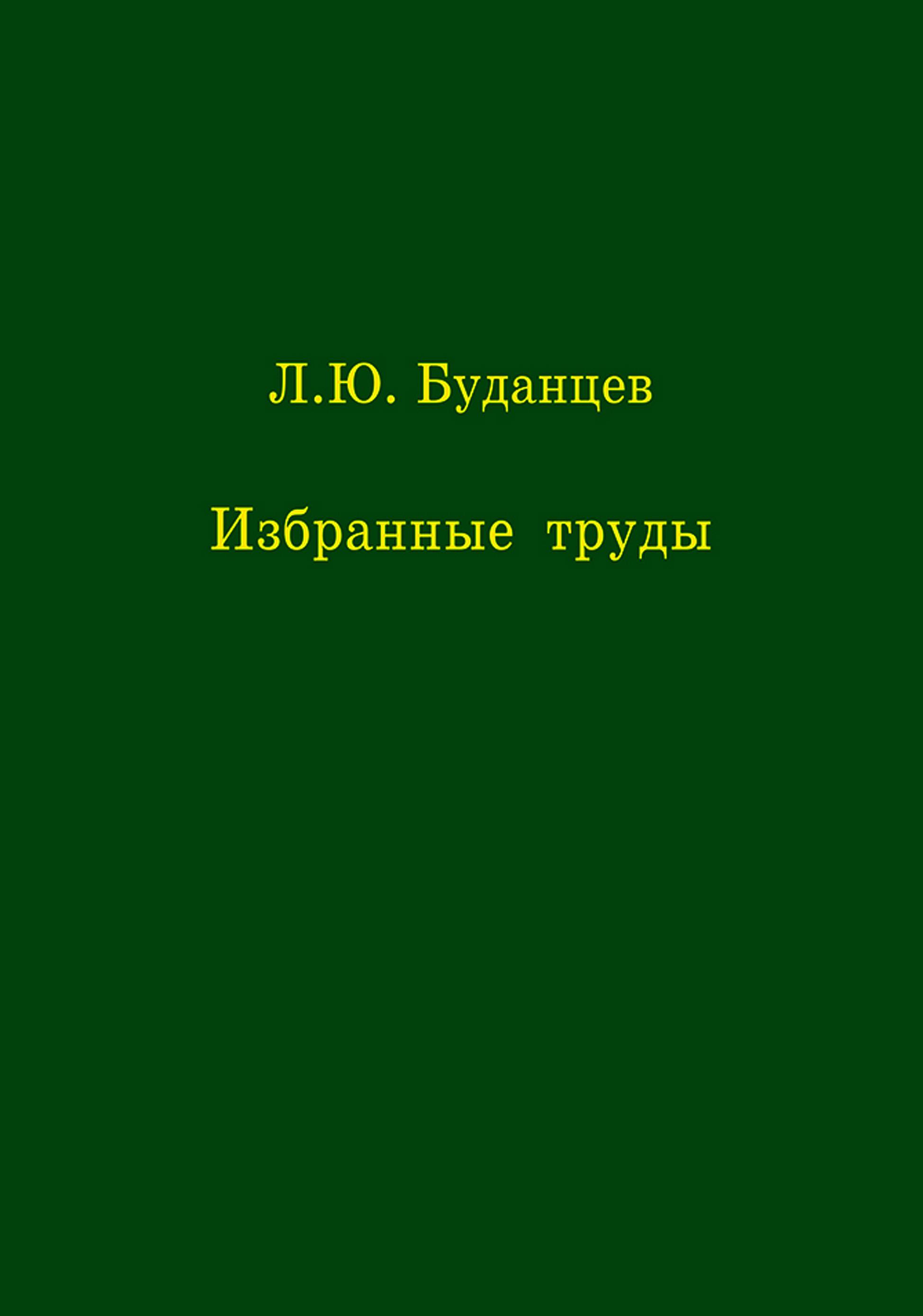 Л. Ю. Буданцев Избранные труды цена