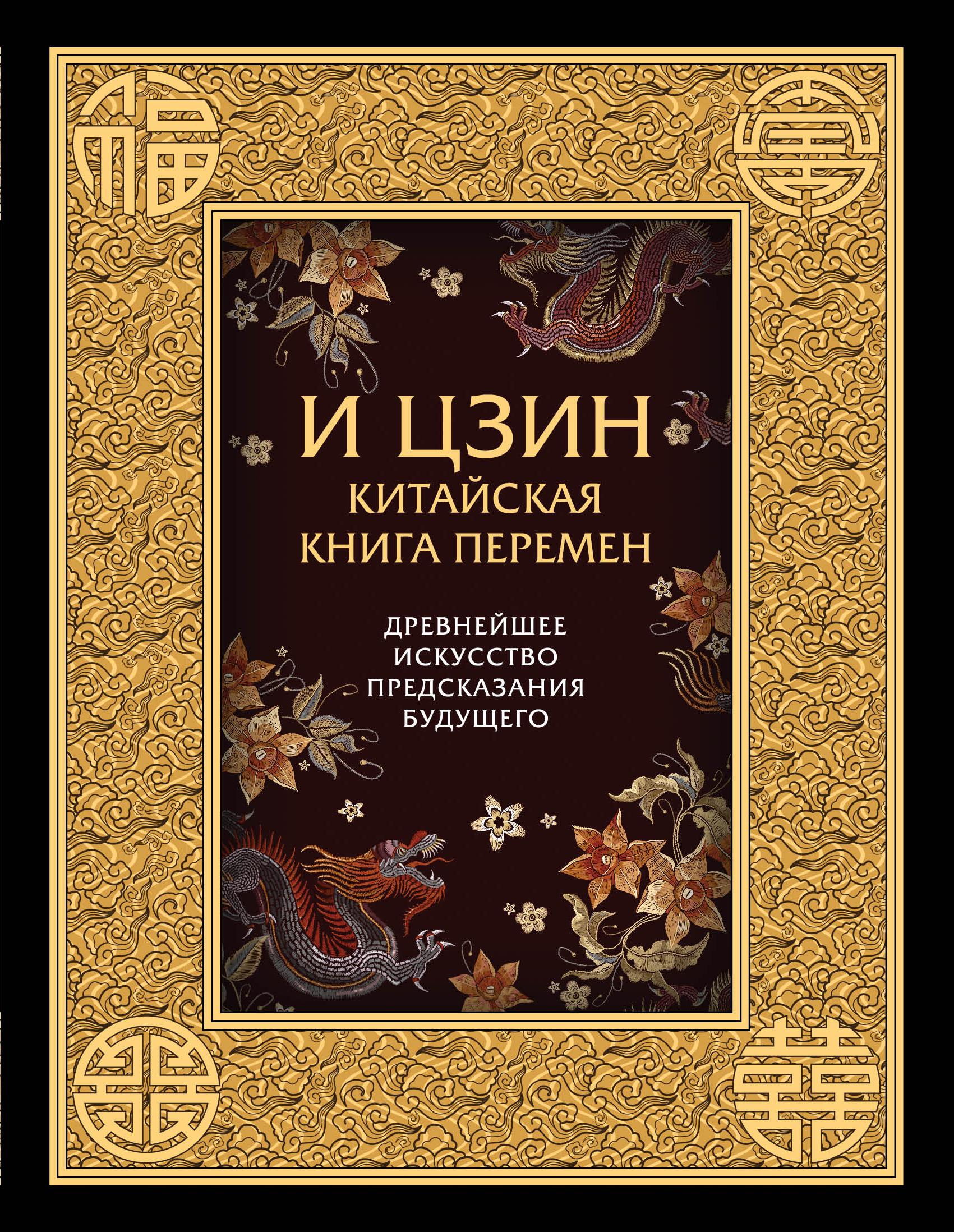 цена на Коллектив авторов И-Цзин. Китайская Книга Перемен. Древнейшее искусство предсказания будущего
