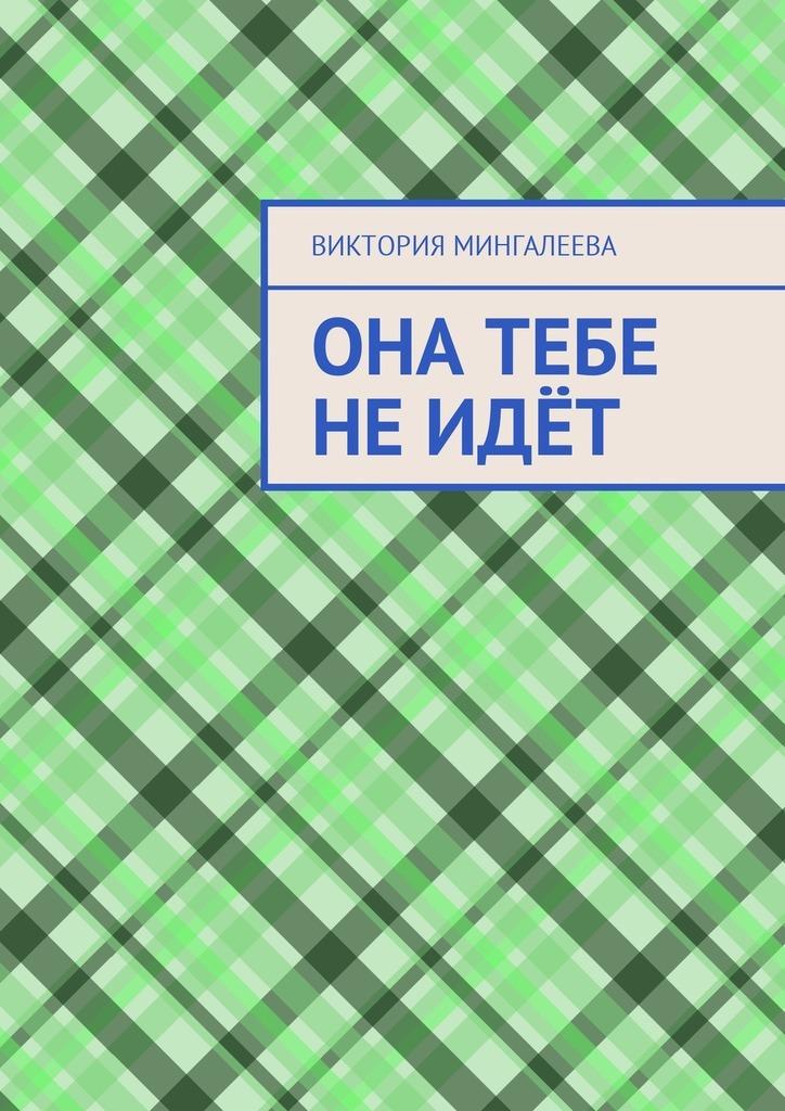 Виктория Мингалеева Она тебе не идёт цена