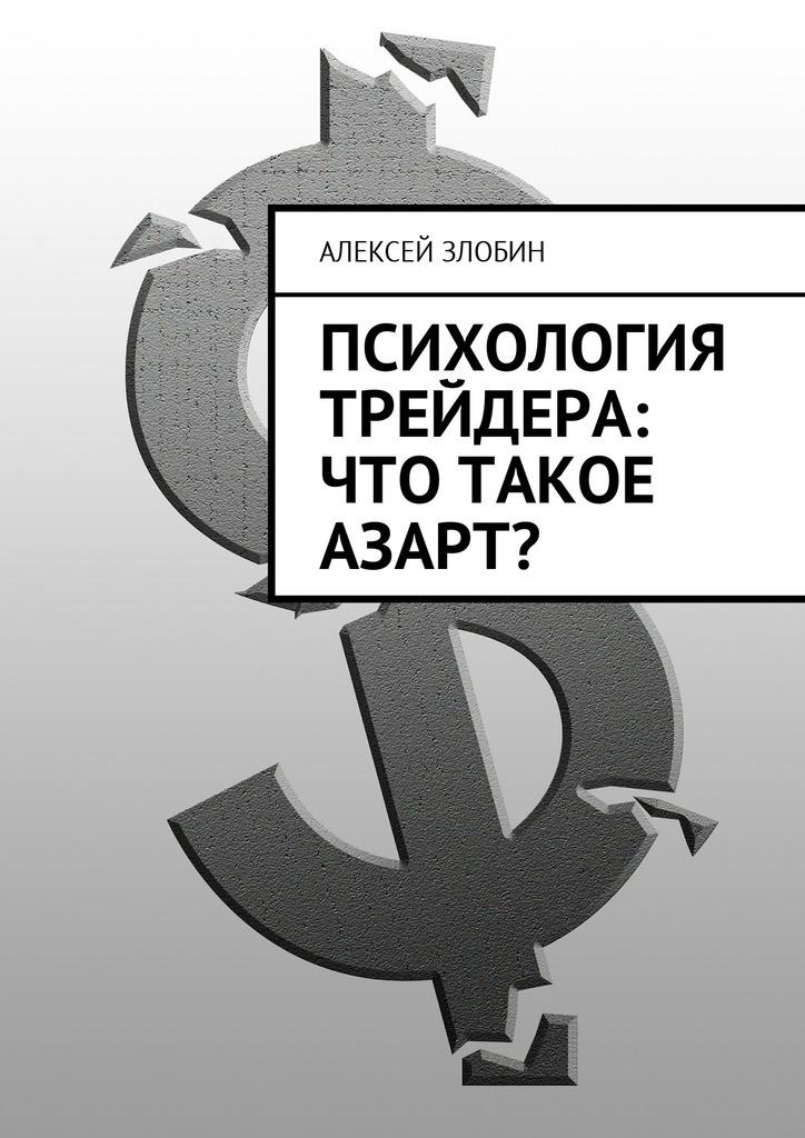 все цены на Алексей Злобин Психология трейдера: что такое азарт?