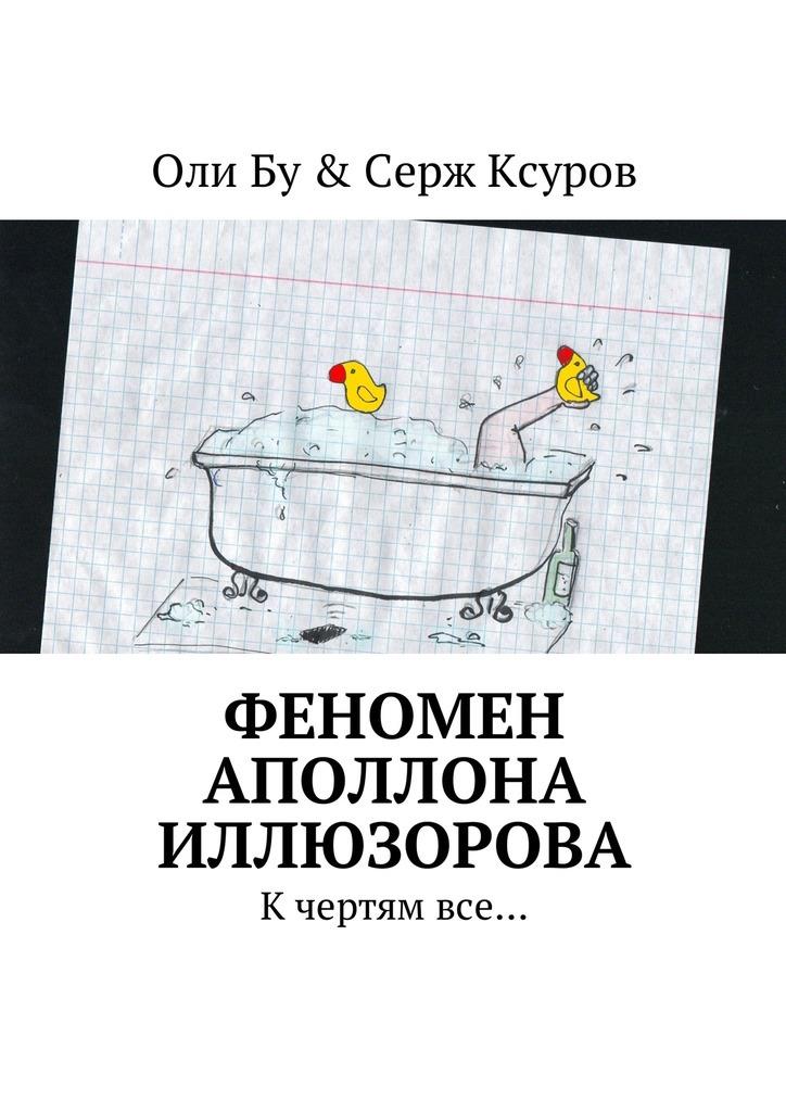 цены Оли Бу & Серж Ксуров Феномен Аполлона Иллюзорова. Кчертямвсе…