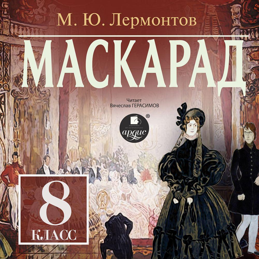 Михаил Лермонтов Маскарад: Драма в 4-х действиях, в стихах