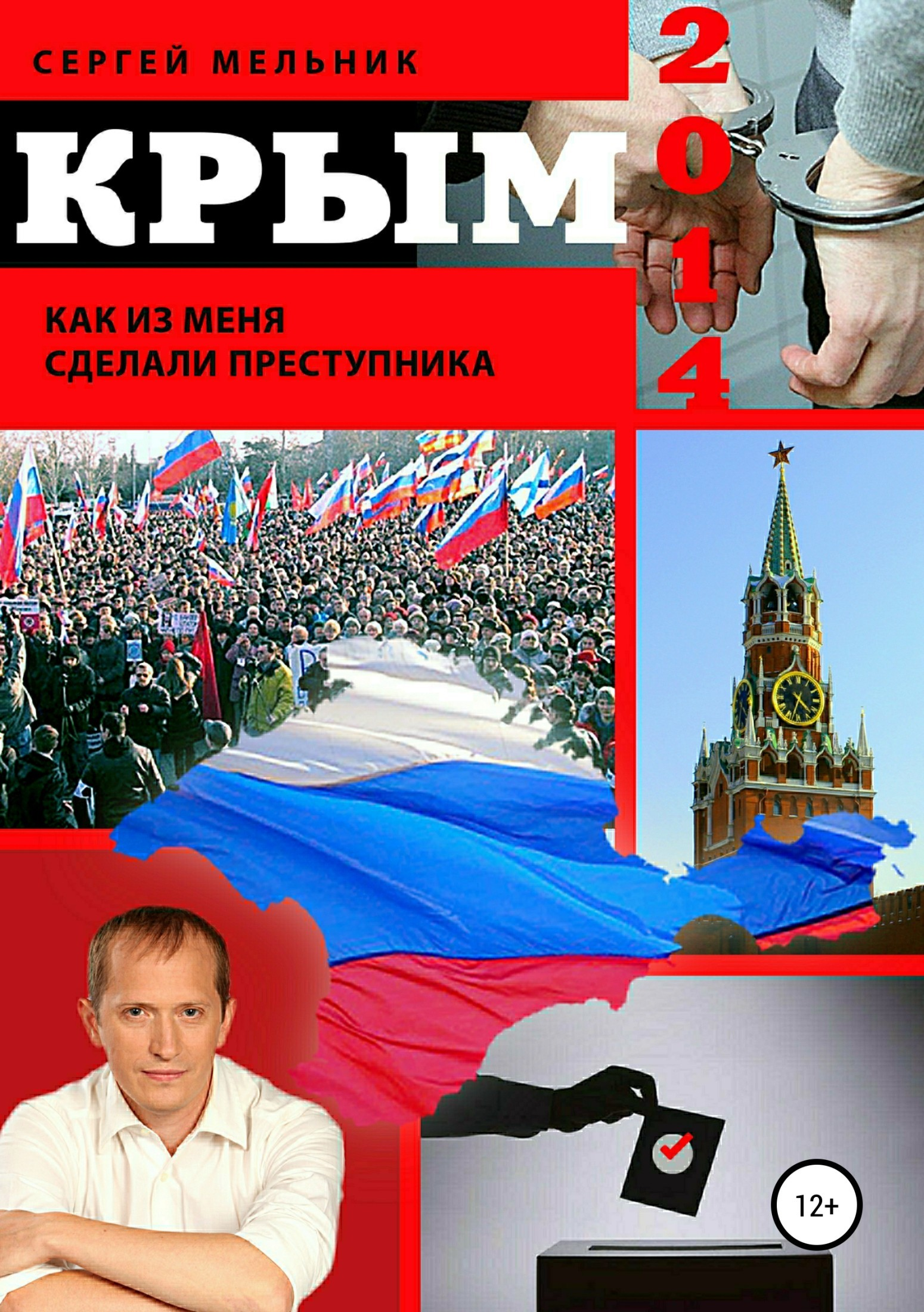 Обложка книги. Автор - Сергей Мельник