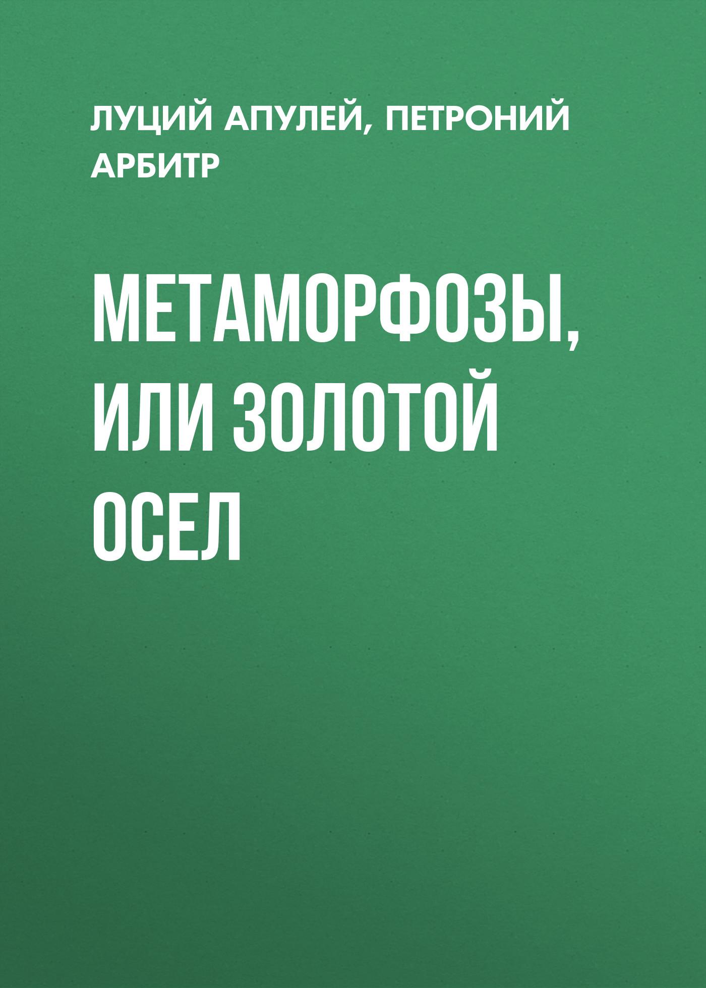 Метаморфозы, или Золотой осел (сборник)