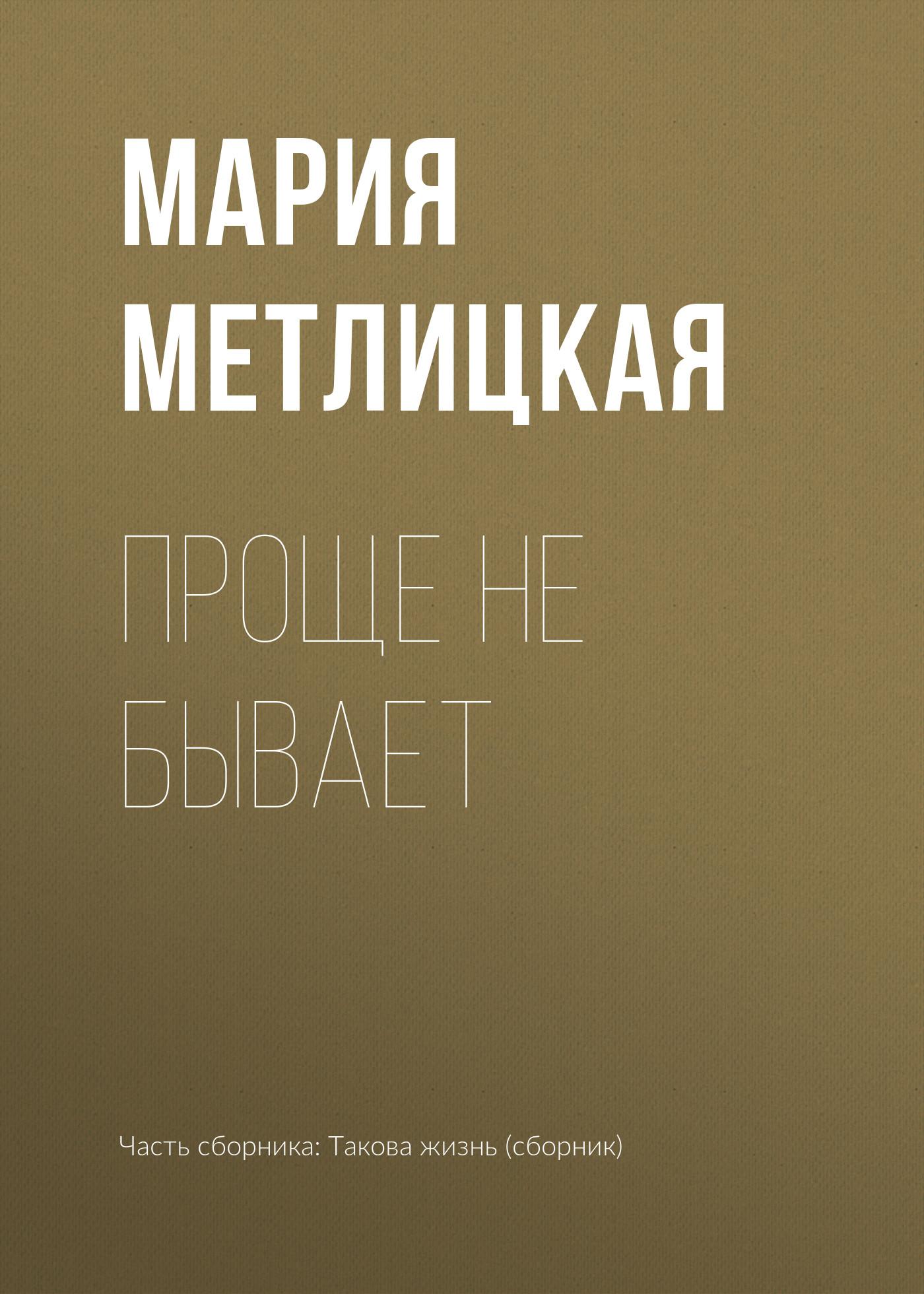 Мария Метлицкая Проще не бывает крайний