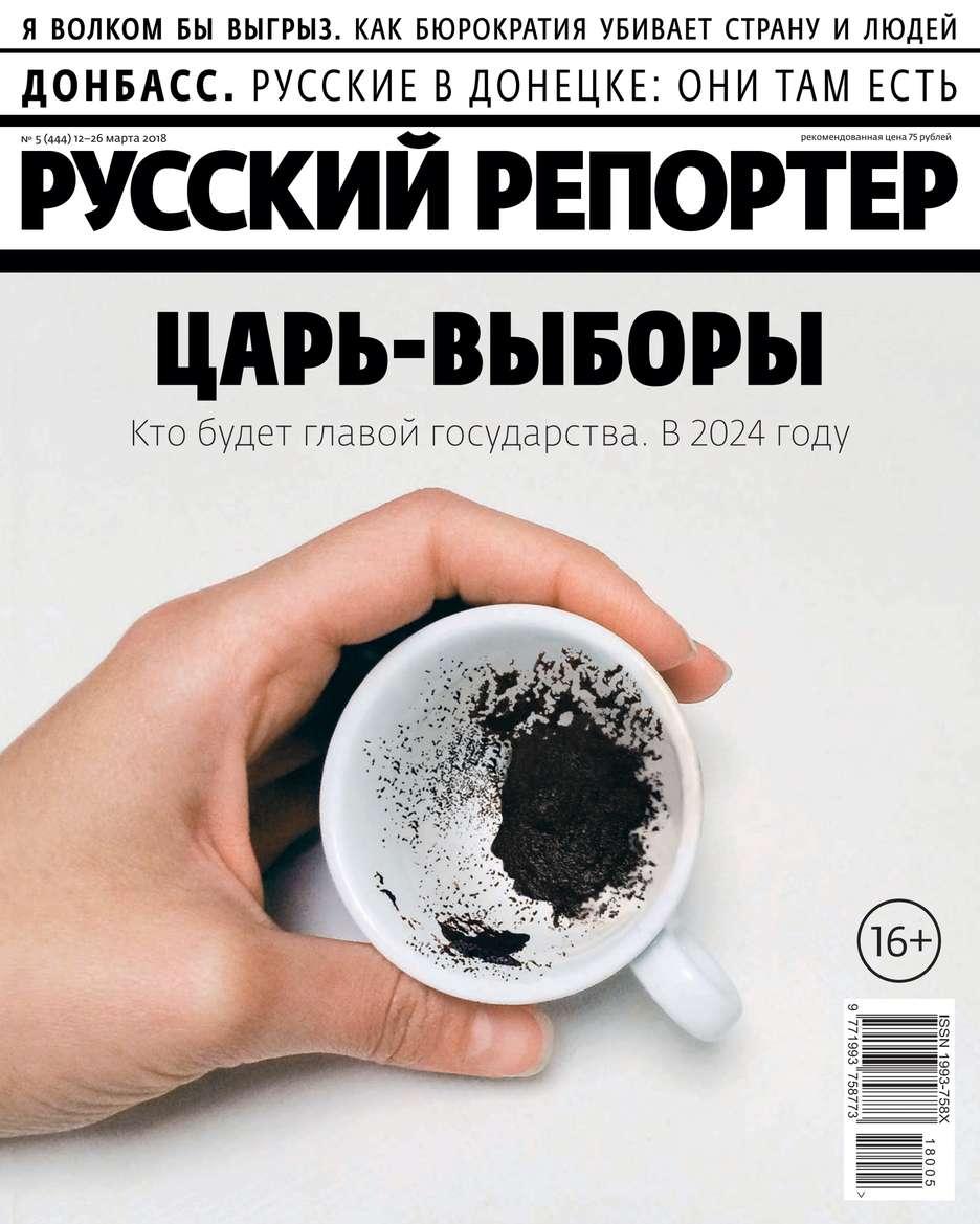 Редакция журнала Русский Репортер Русский Репортер 05-2018 цена