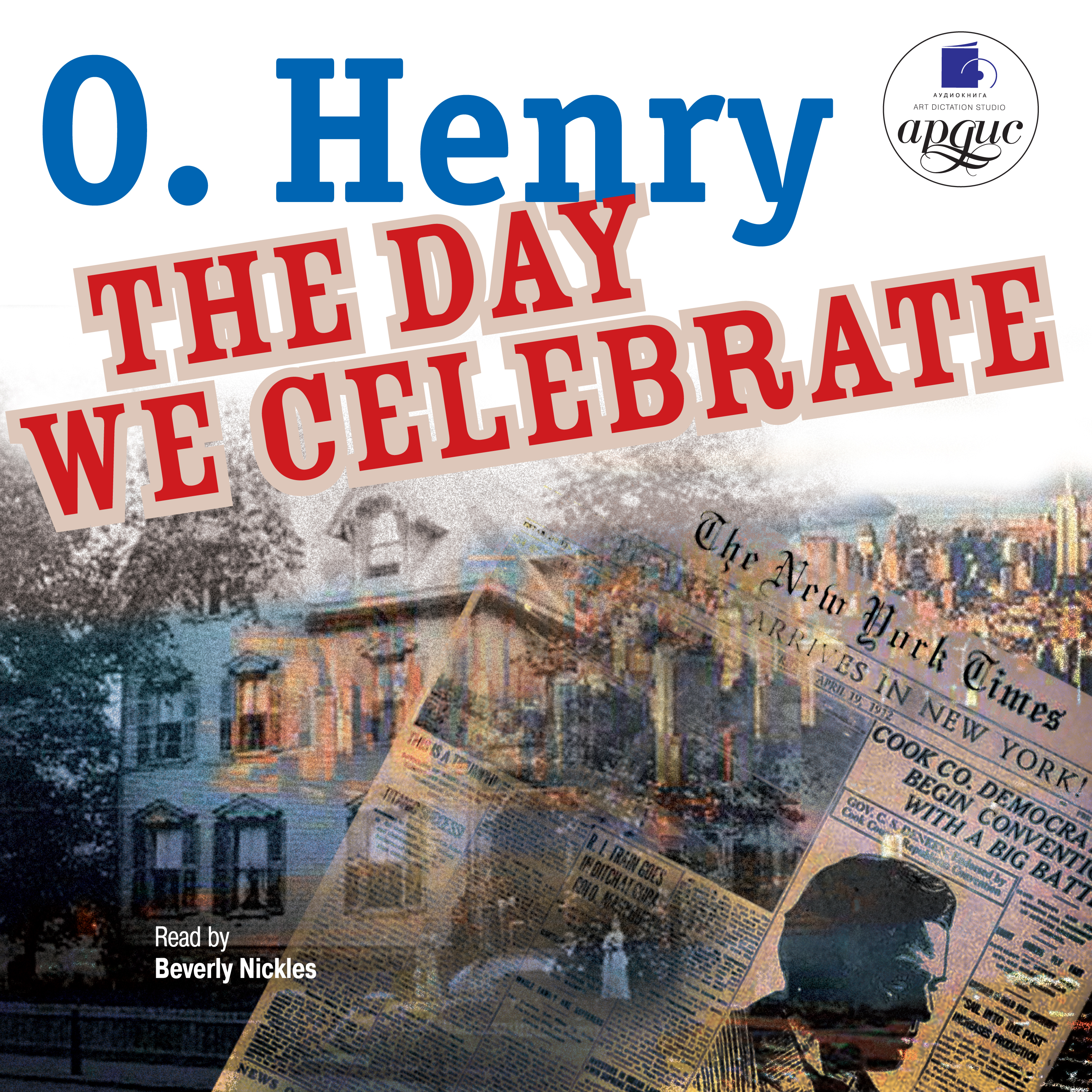 О. Генри The Day We Celebrate. Stories