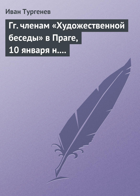 Иван Тургенев Гг. членам «Художественной беседы» в Праге, 10 января н. ст. 1876 г.