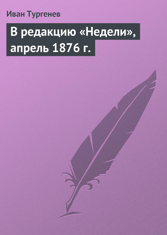 Иван Тургенев В редакцию «Недели», апрель 1876 г. цены