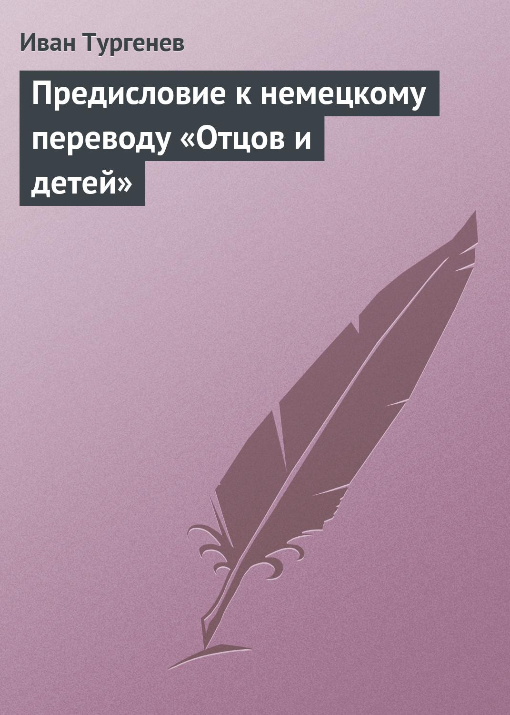 Иван Тургенев Предисловие к немецкому переводу «Отцов и детей»