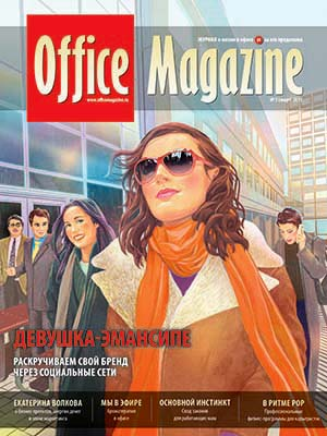 Отсутствует Office Magazine №3 (48) март 2011