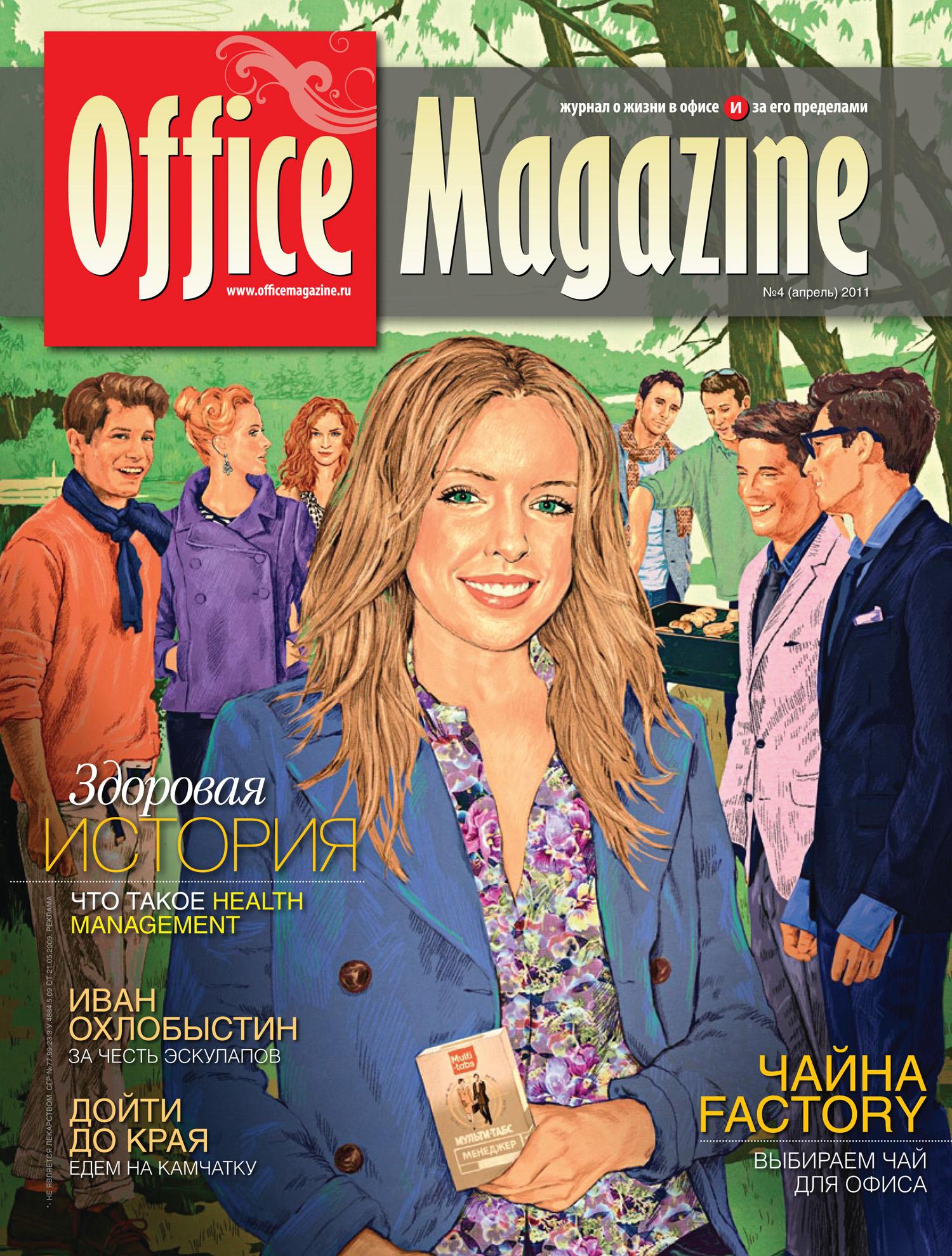 Отсутствует Office Magazine №4 (49) апрель 2011