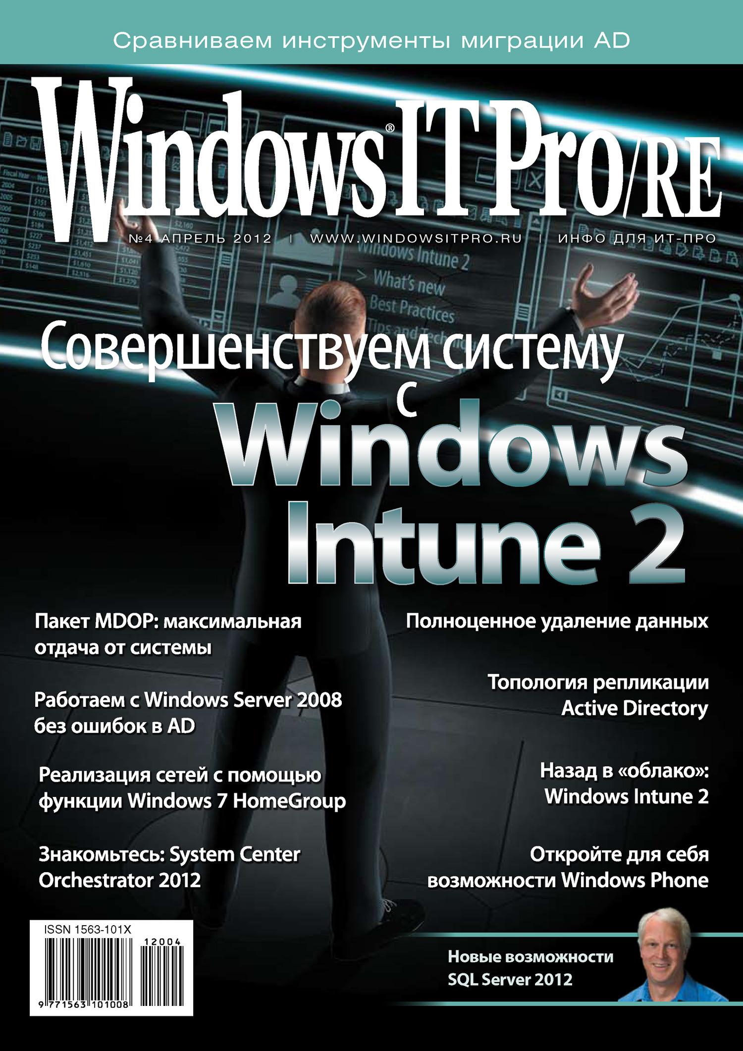 Windows IT Pro/RE № 04/2012