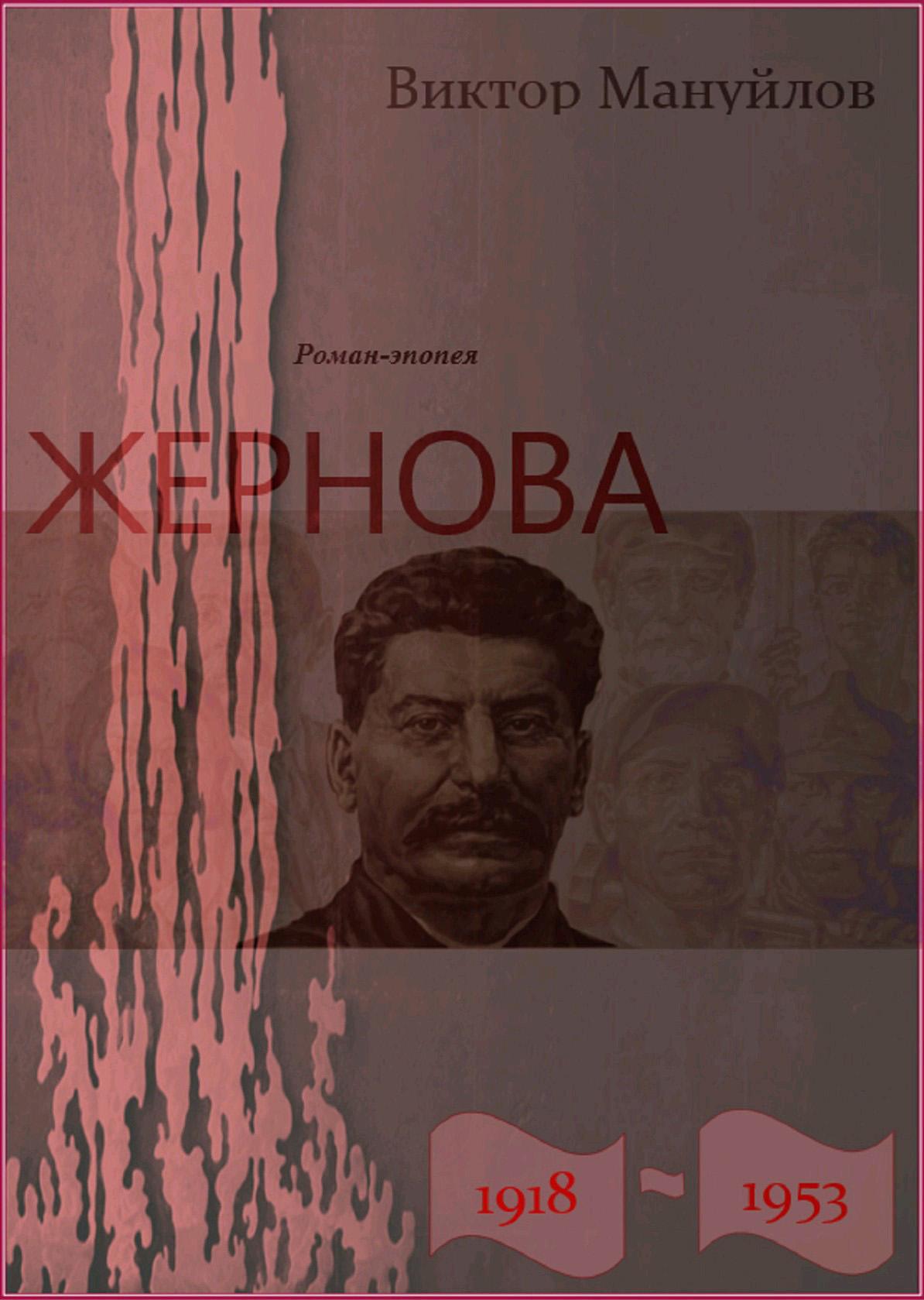 Виктор Мануйлов Жернова. 1918–1953. Книга десятая. Выстоять и победить цены онлайн