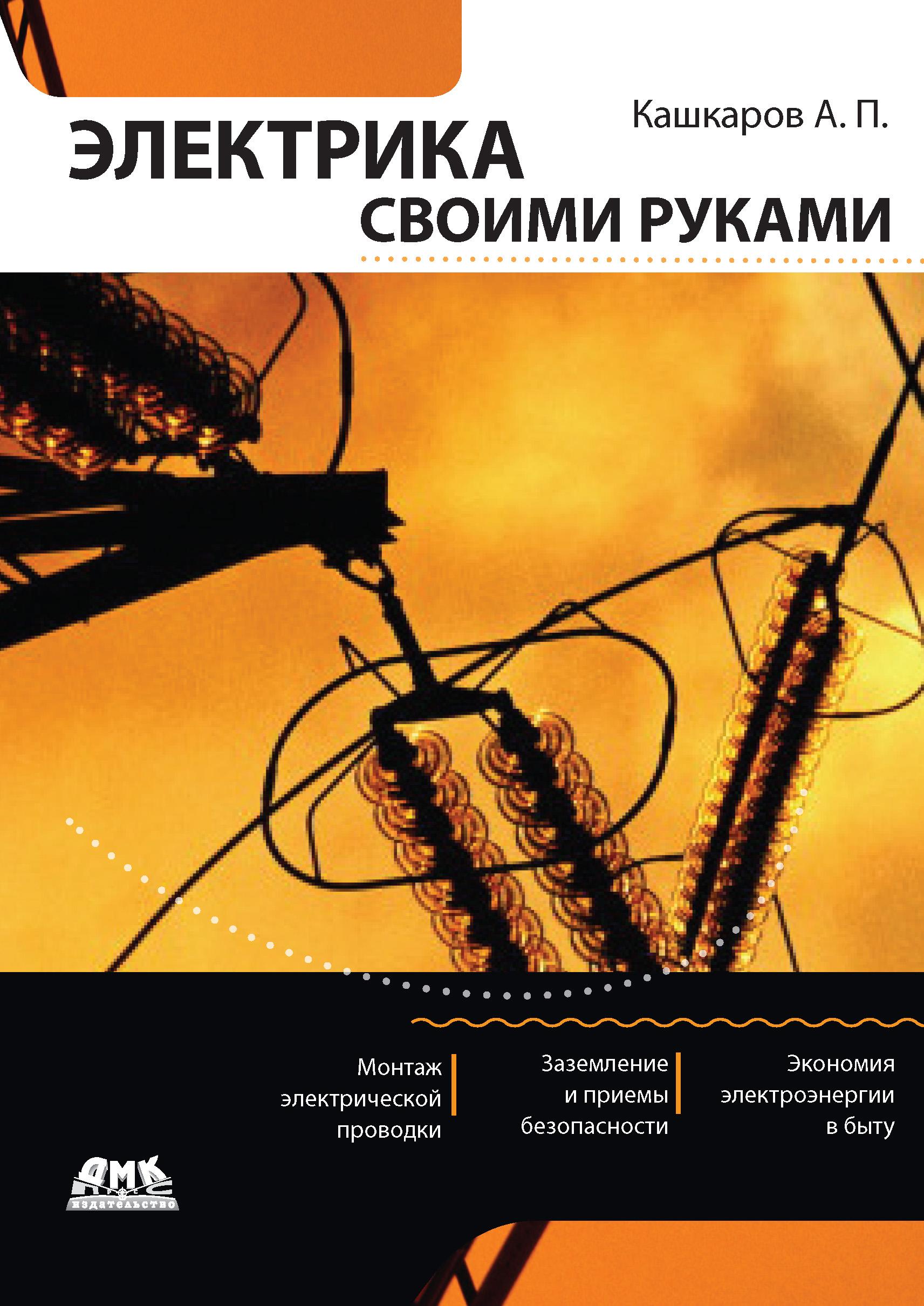Андрей Кашкаров Электрика своими руками