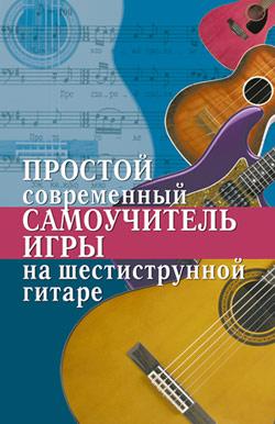 Наталья Шиндина Простой современный самоучитель игры на шестиструнной гитаре музыка средних веков для шестиструнной гитары