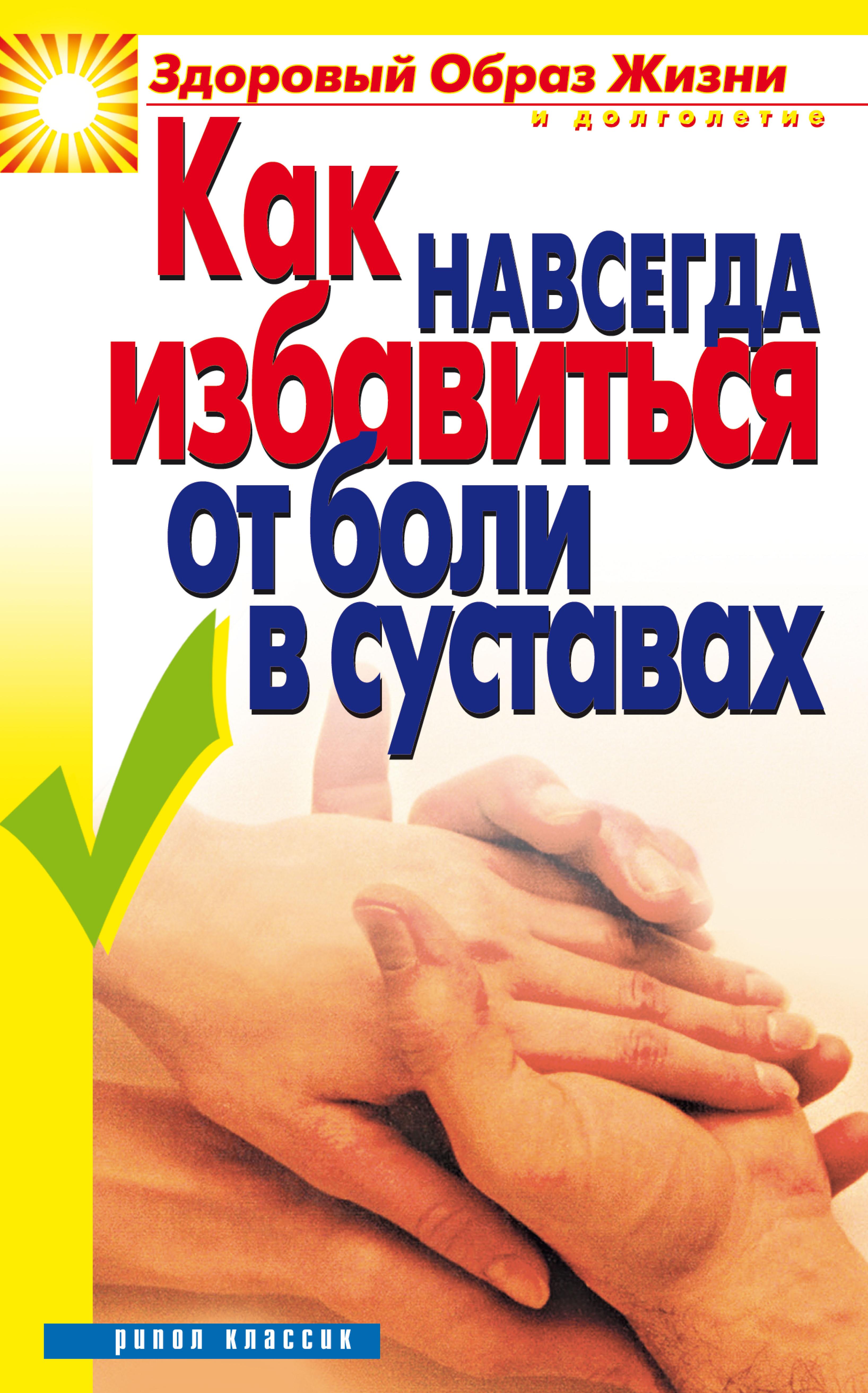 Ирина Зайцева Как навсегда избавиться от боли в суставах галина панина золотой ус и другие народные средства против боли в суставах
