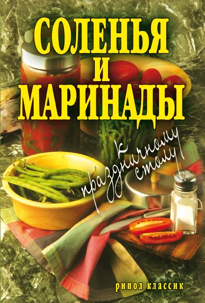 Отсутствует Соленья и маринады к праздничному столу