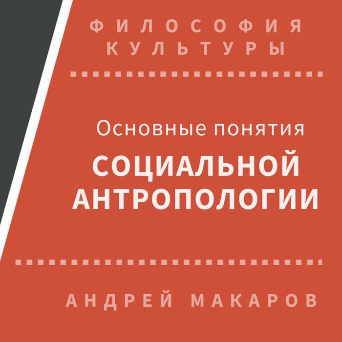 Андрей Макаров Основные понятия социальной антропологии все цены