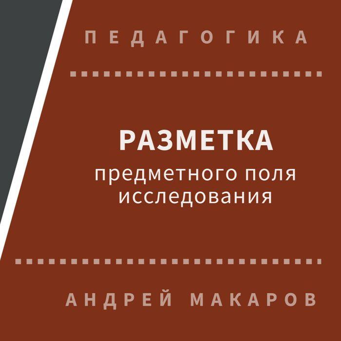 Андрей Макаров Разметка предметного поля исследования все цены