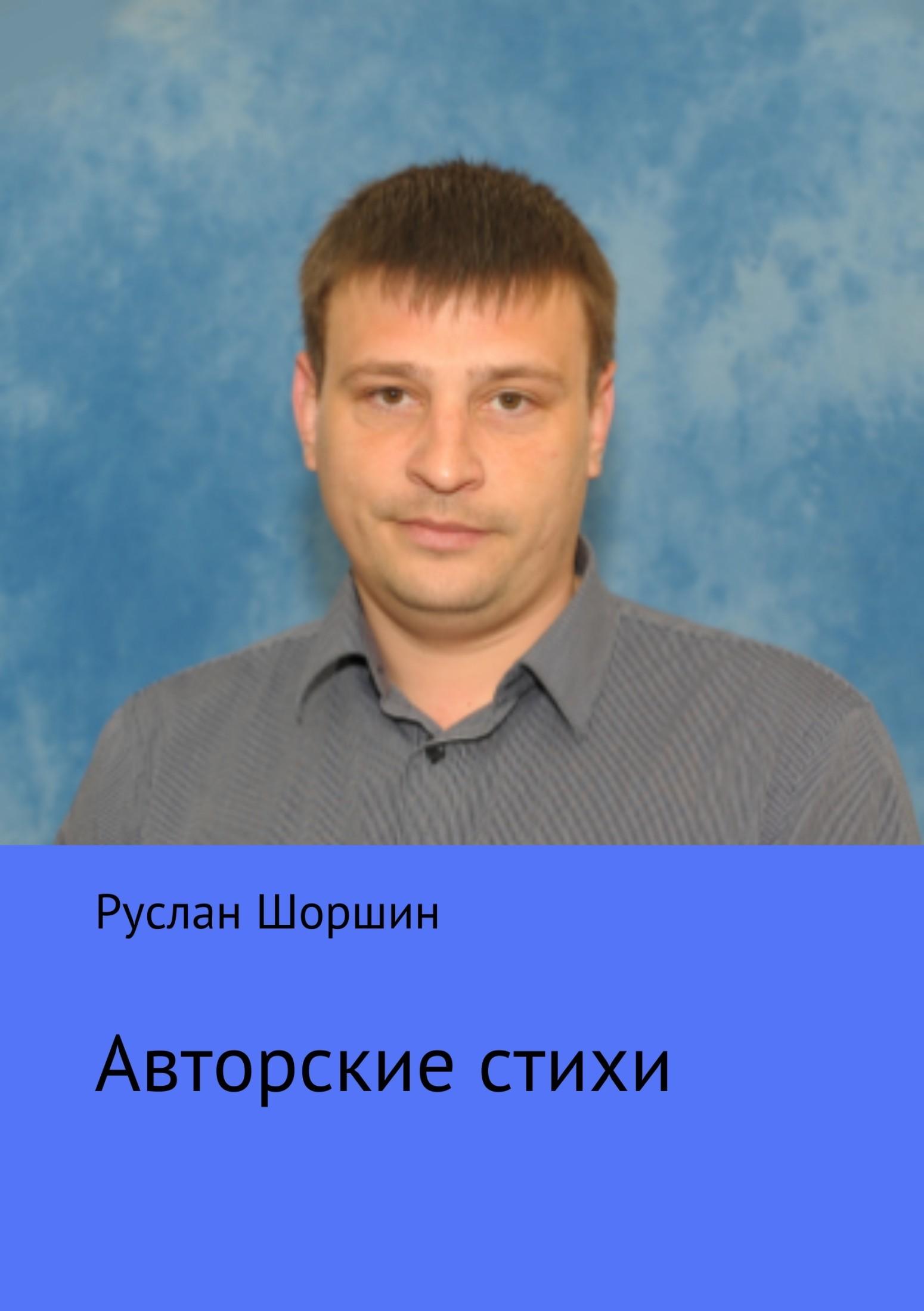 Руслан Николаевич Шоршин Авторские стихи
