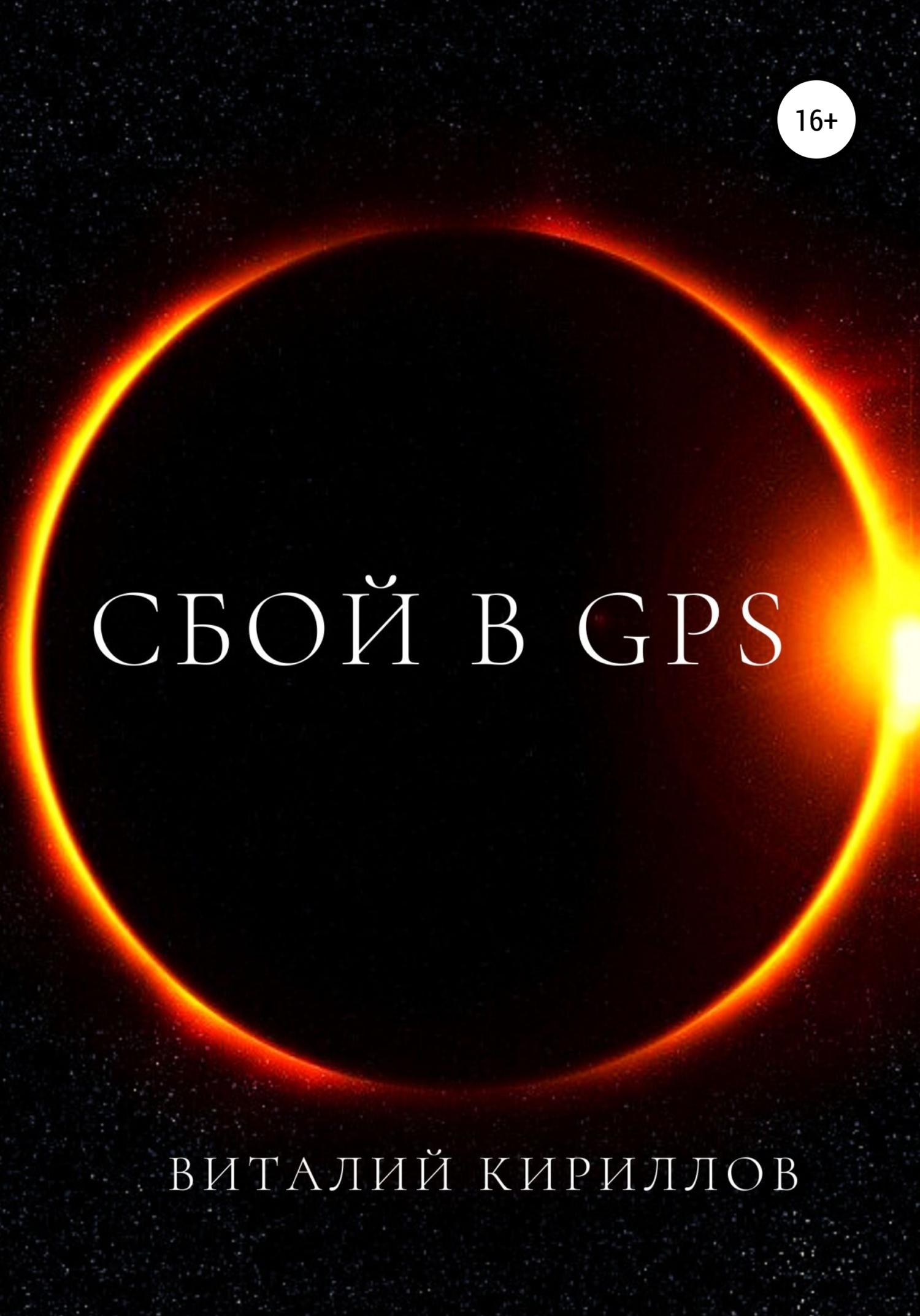 Виталий Александрович Кириллов Сбой в GPS виталий александрович кириллов я ехал на поезде в нью йорк