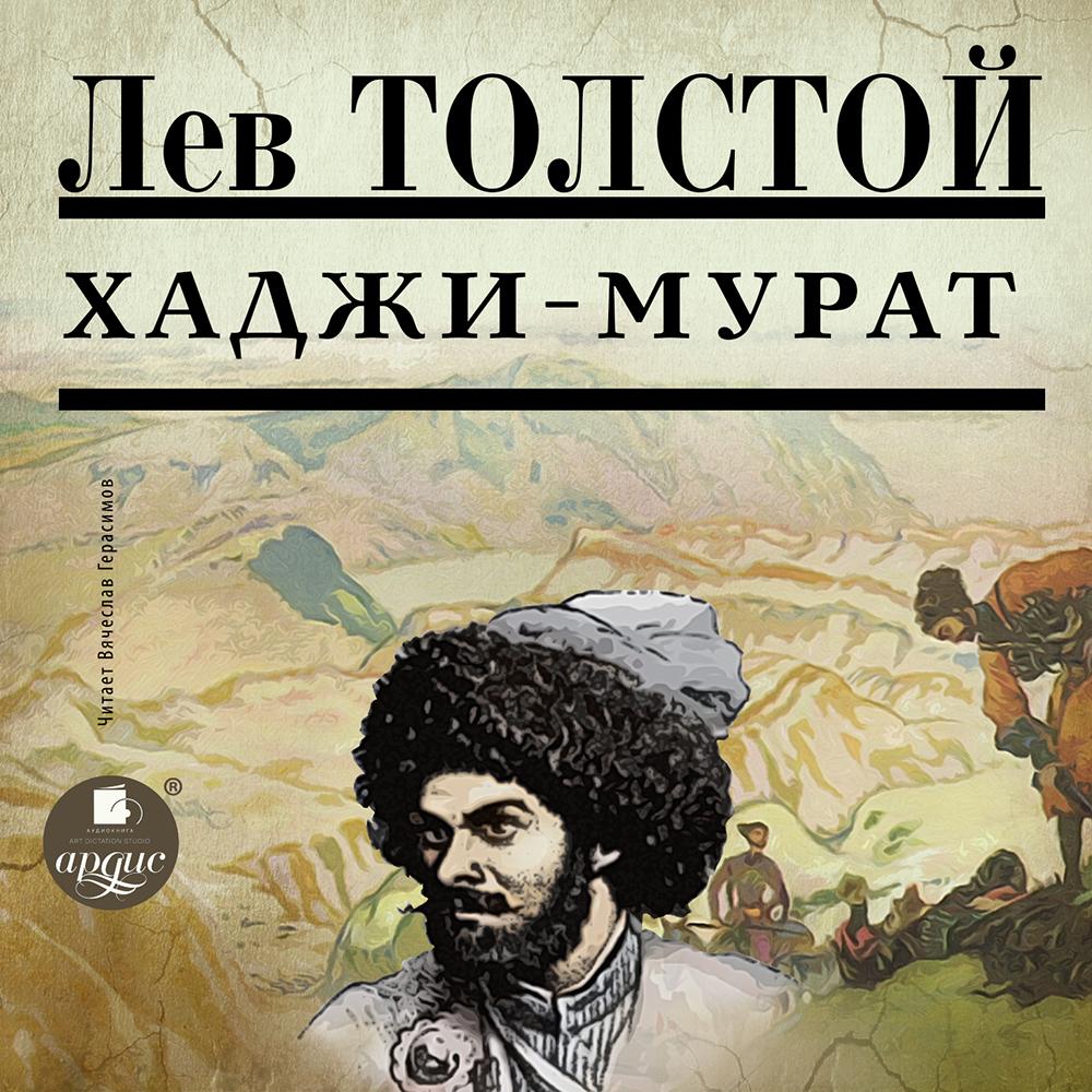 Лев Толстой Хаджи-Мурат