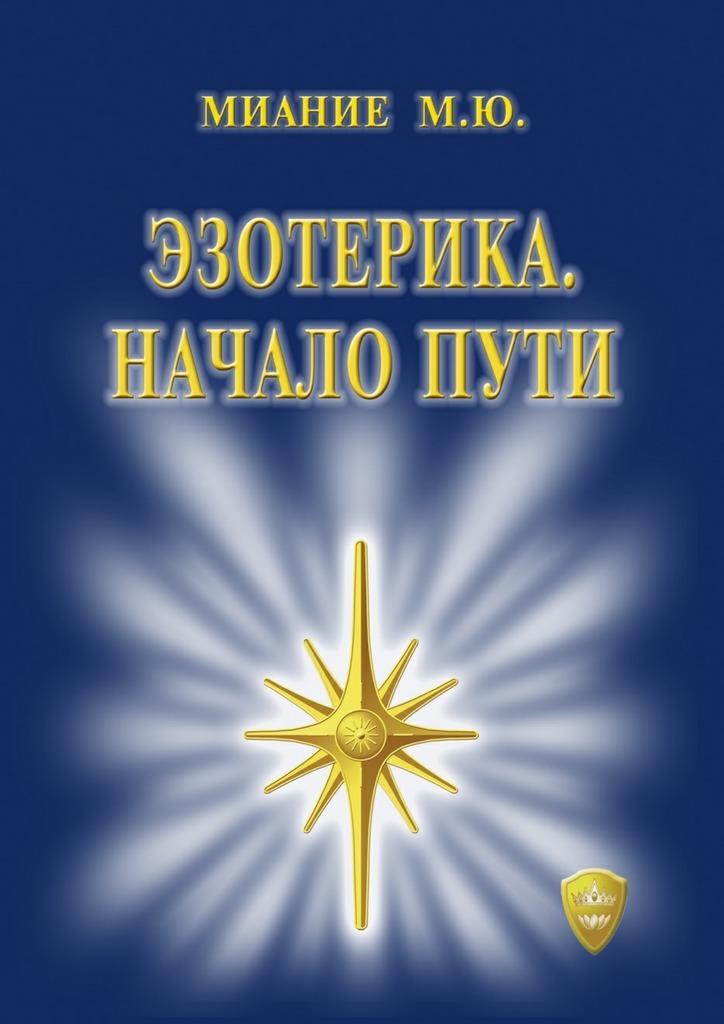 М. Ю. Миание Эзотерика. Началопути
