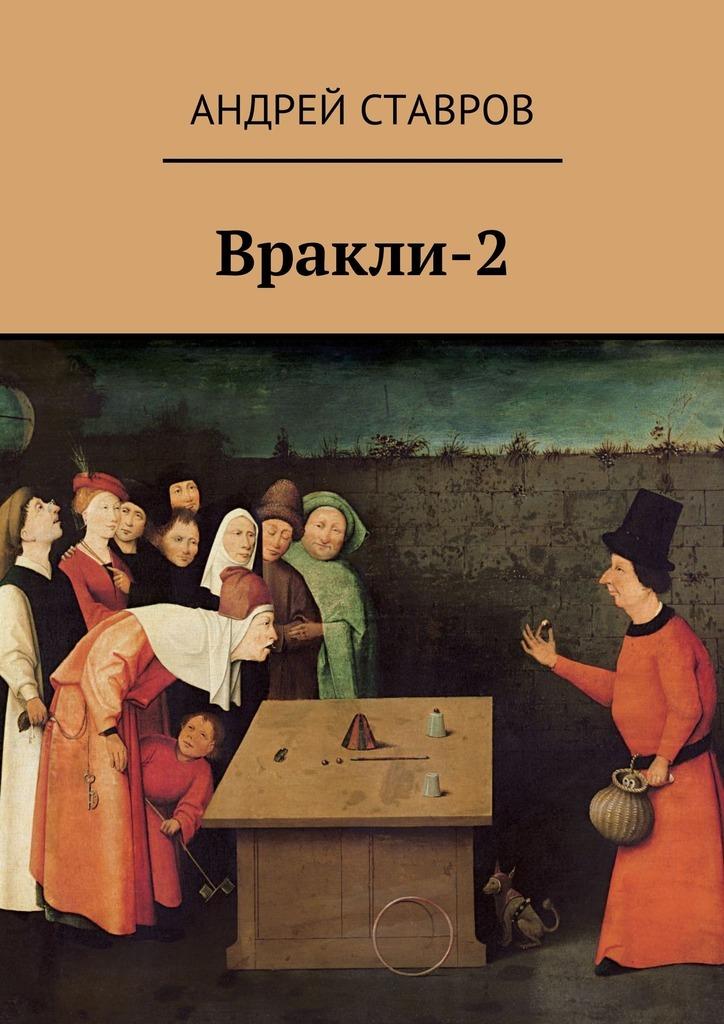 Андрей Ставров Вракли-2 андрей иванович ставров вракли почти правдивые истории переданные честно и беспристрастно ну почти…