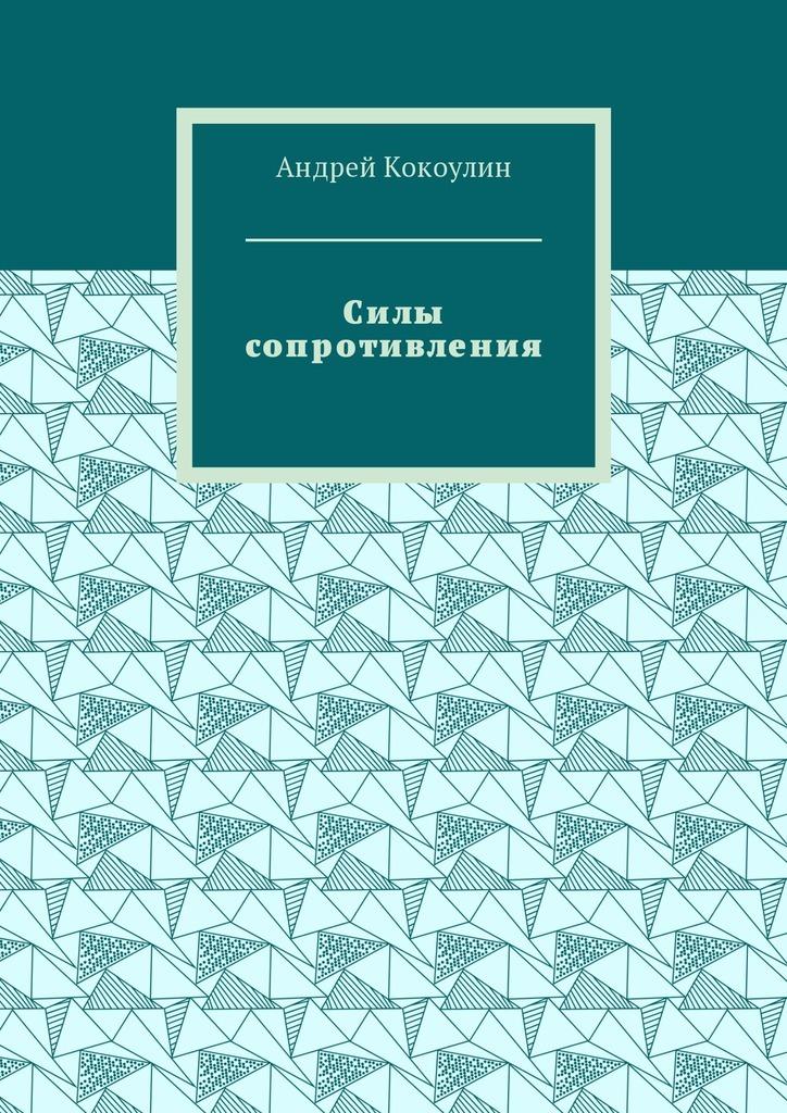 Андрей Кокоулин Силы сопротивления андрей кокоулин северный удел