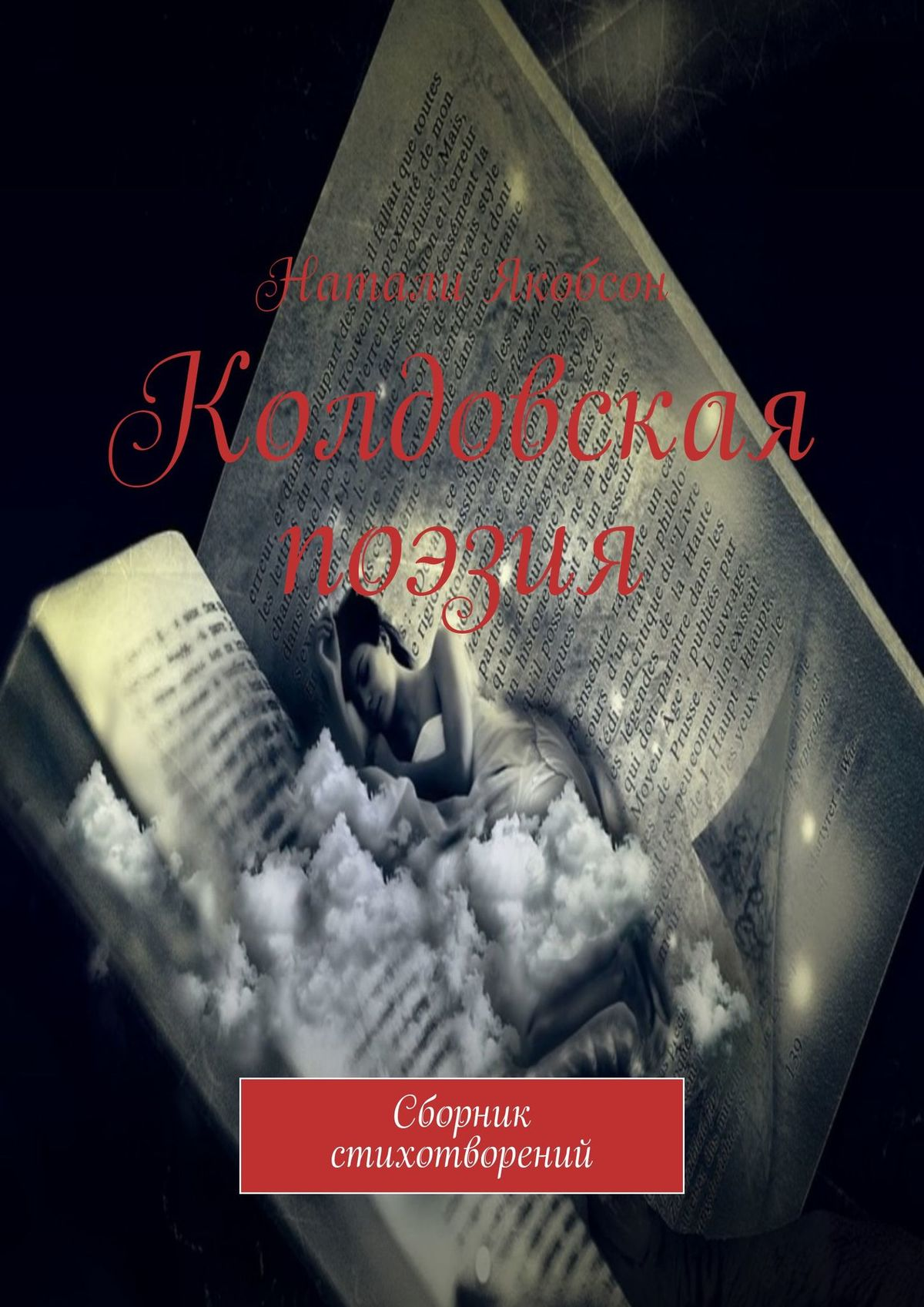 Натали Якобсон Колдовская поэзия. Сборник стихотворений profit пенал королева фей