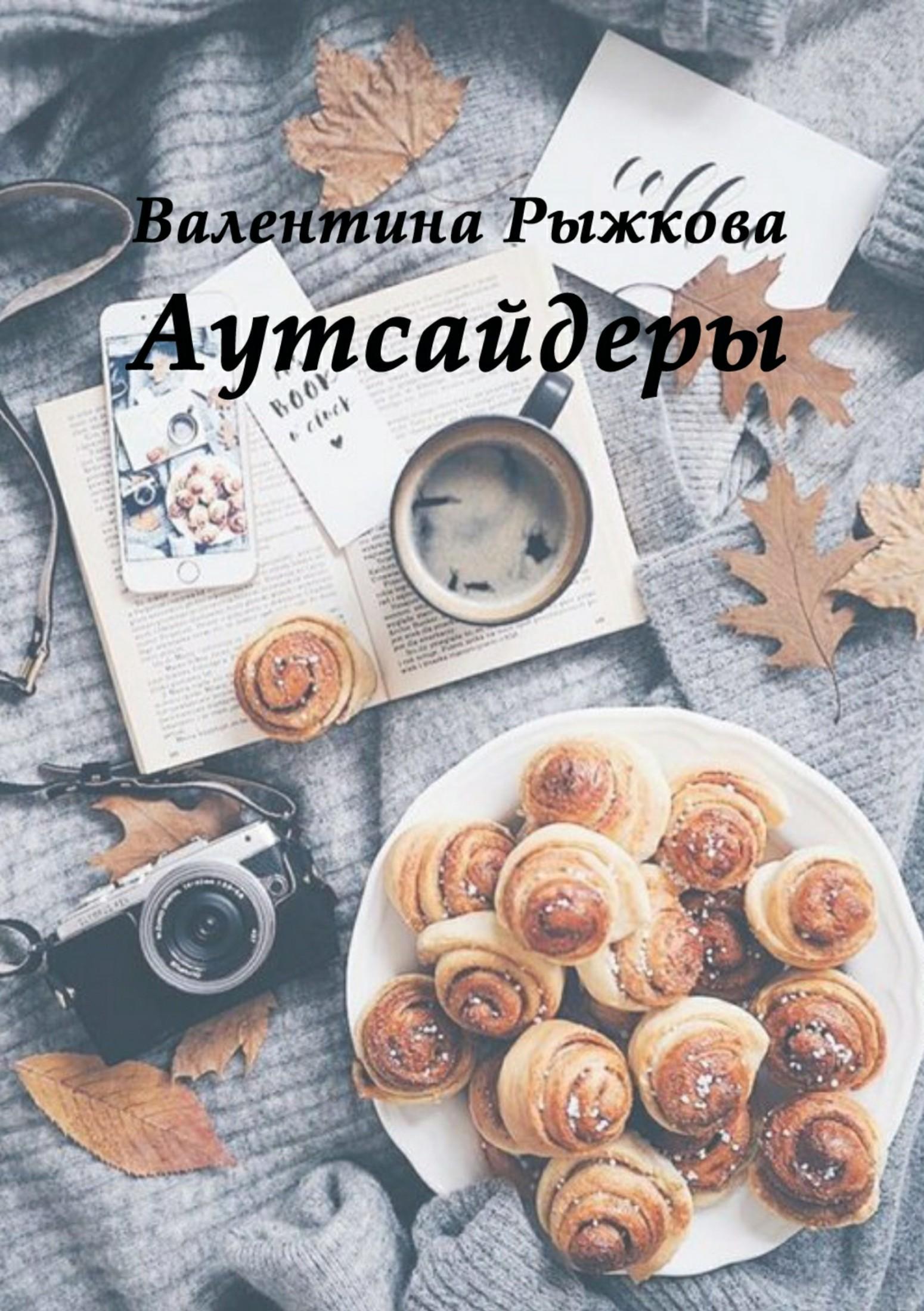 Валентина Ивановна Рыжкова Аутсайдеры