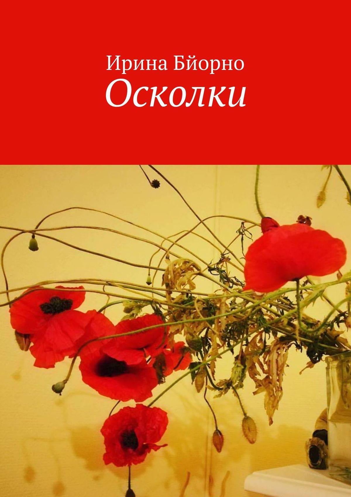 Ирина Бйорно Осколки
