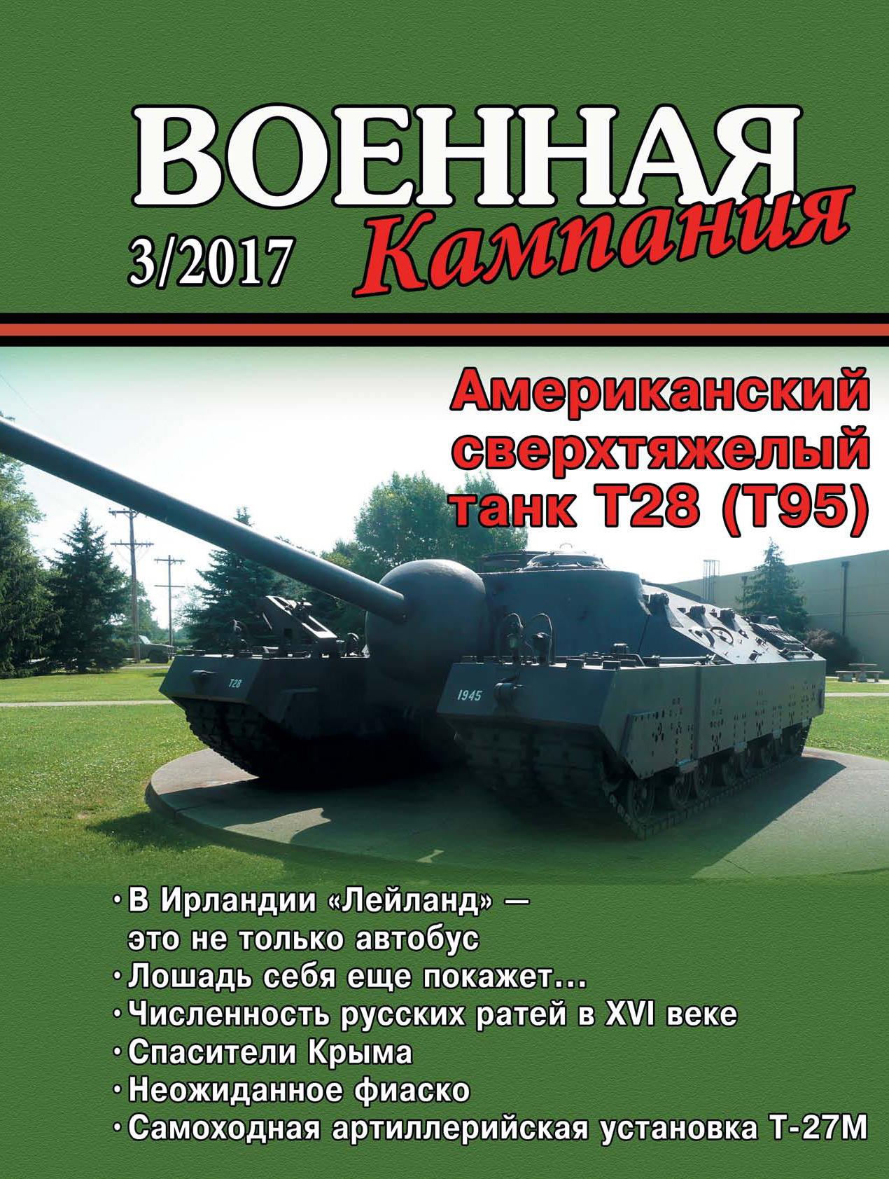 Военная кампания № 03/2017 ( Отсутствует  )