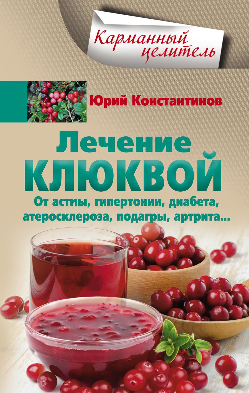Юрий Константинов Лечение клюквой от астмы, гипертонии, диабета, атеросклероза, подагры, артрита… цена 2017