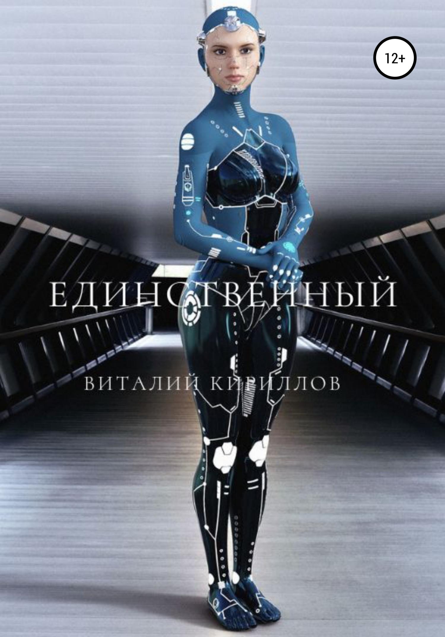 Виталий Александрович Кириллов Единственный виталий александрович кириллов я ехал на поезде в нью йорк