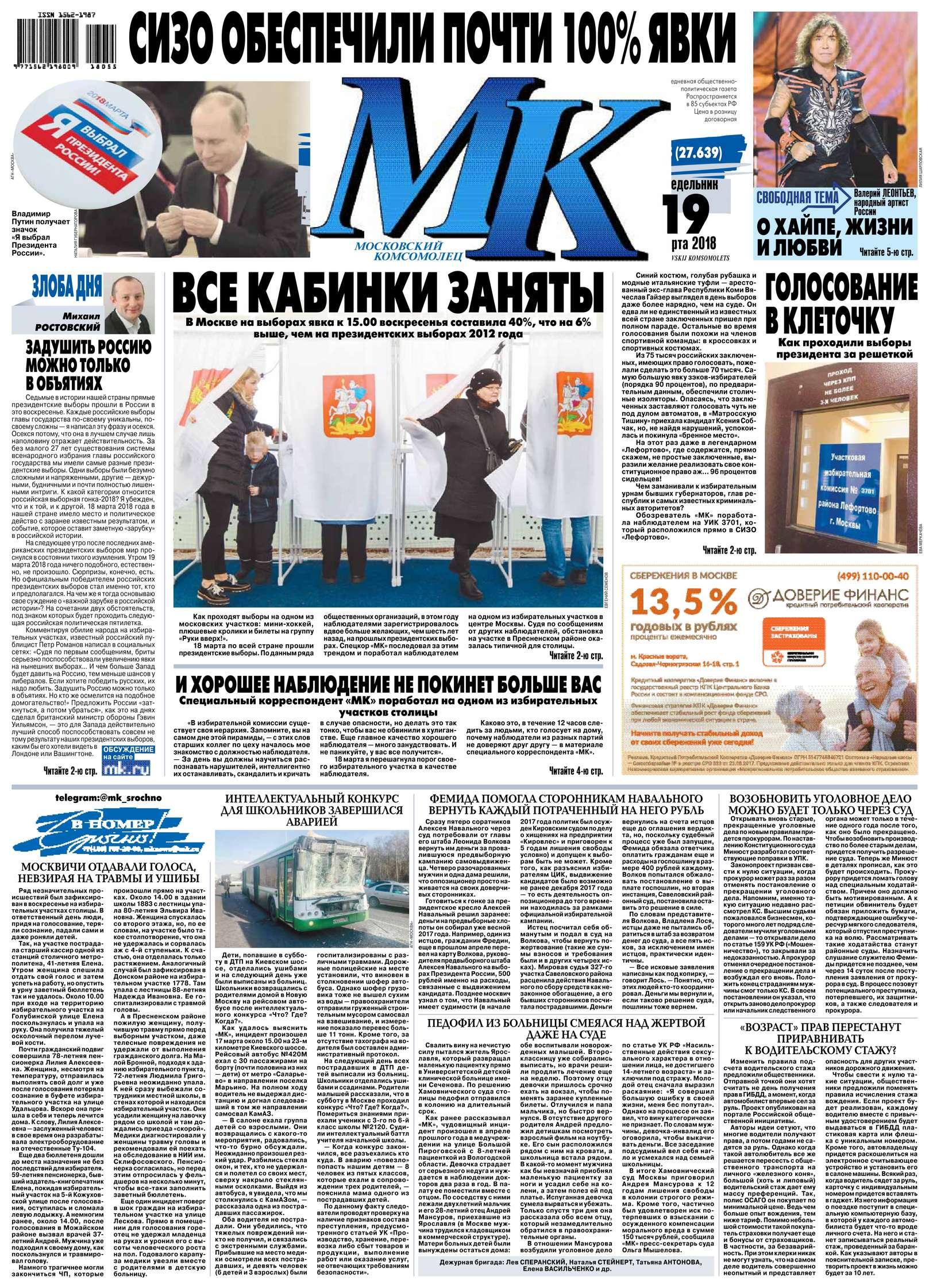 цена на Редакция газеты МК Московский Комсомолец MK Moskovskii Komsomolets 55-2018