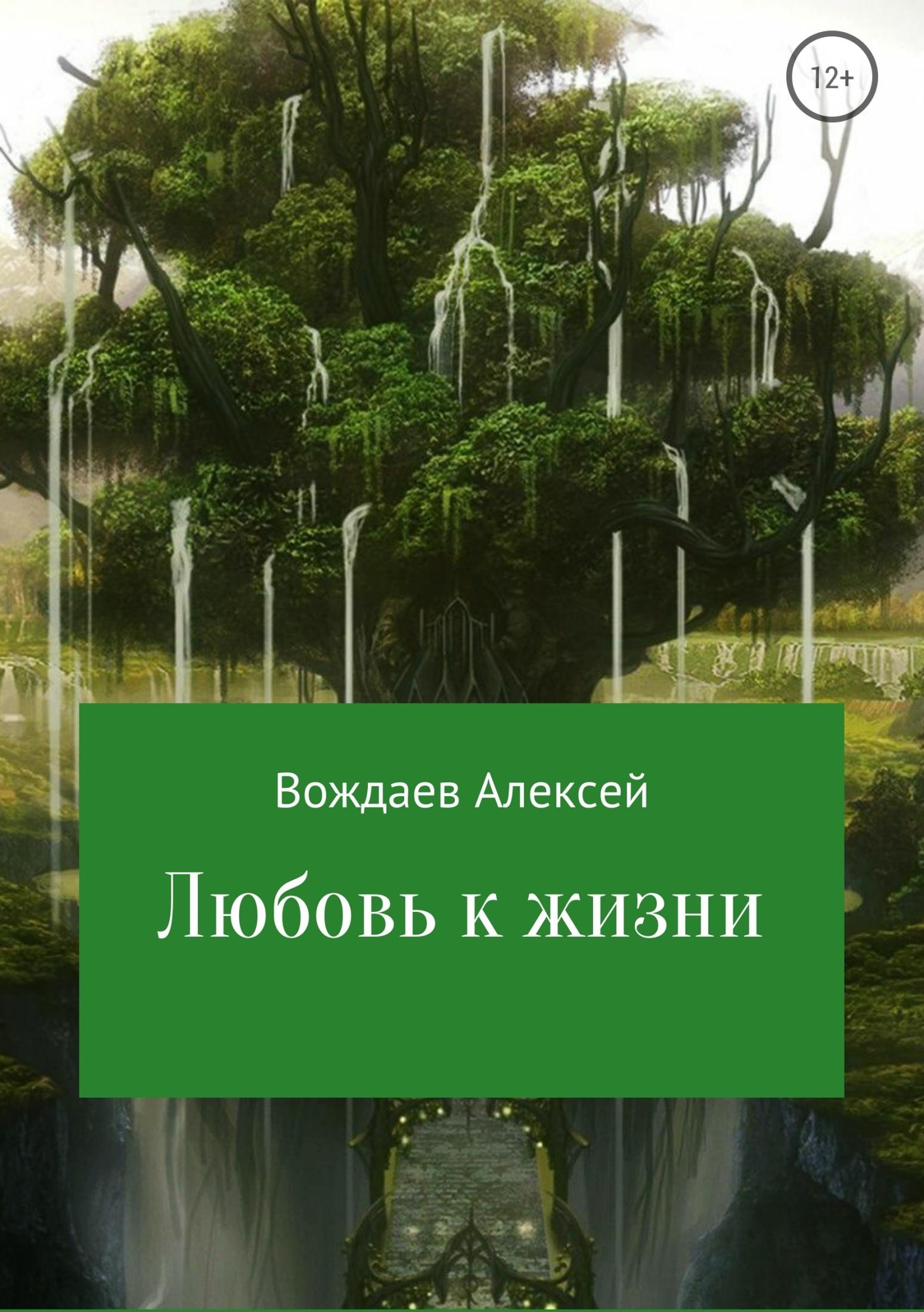 Алексей Михайлович Вождаев Любовь к жизни